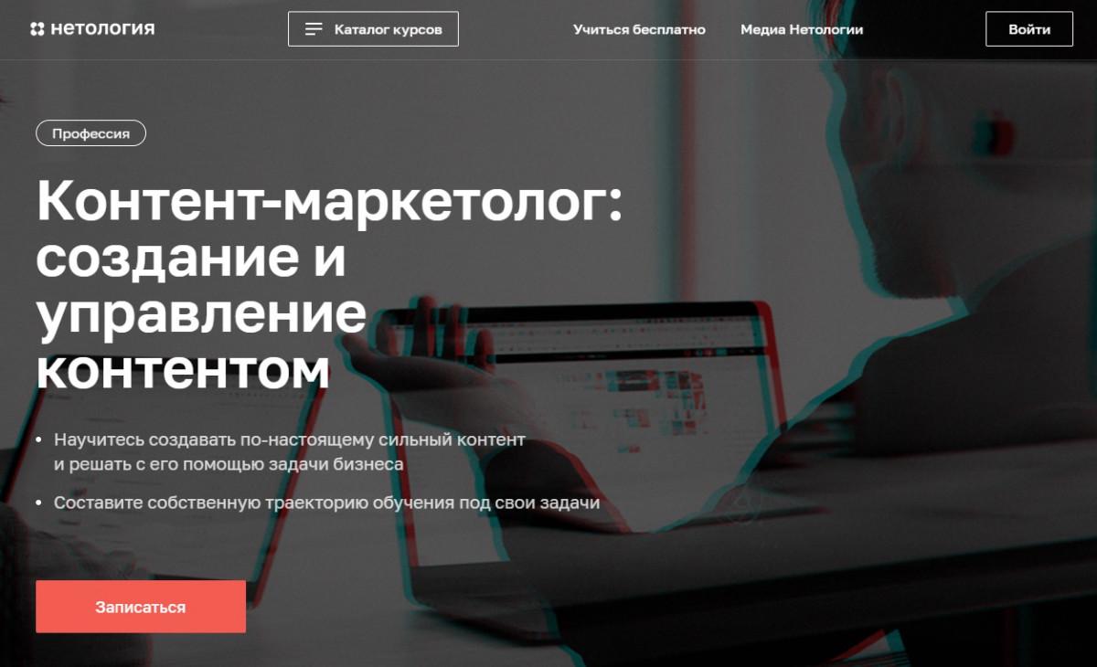 """Курс """"Контент-маркетолог: создание и управление контентом"""""""