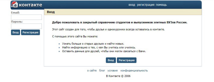 vkontakte.ru. Скриншот от 8 ноября 2006 года