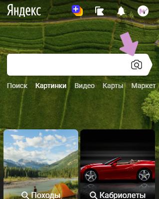 Загрузите фото человека в поиск по изображению в Яндекс или Google. Есть шанс, что вы найдете ссылку на профиль в Инстаграм.
