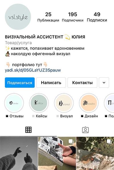 Добавьте примеры работ в актуальные истории в Инстаграм-профиль