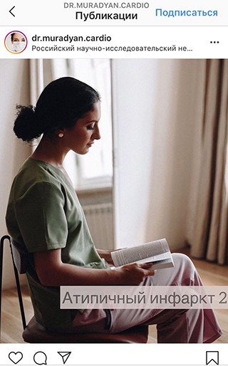Блог кардиолога/терапевта Ирины Мурадян