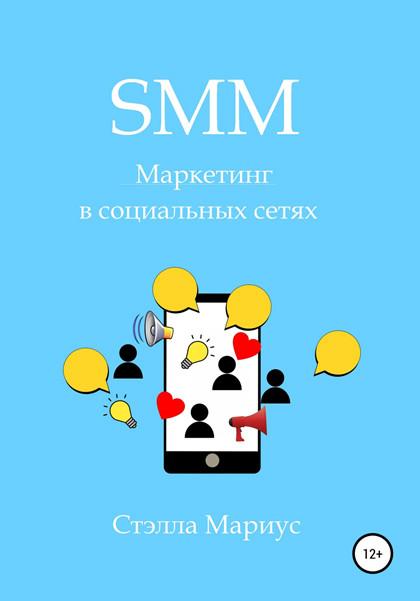 """Книга """"SMM. Маркетинг в социальных сетях"""" –  выжимка мыслей из топовой литературы по СММ."""