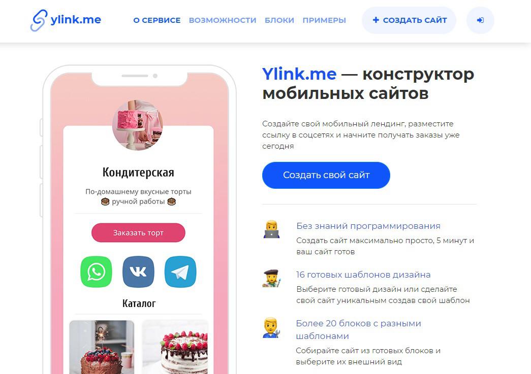 Ylink.me – конструктор мобильных сайтов