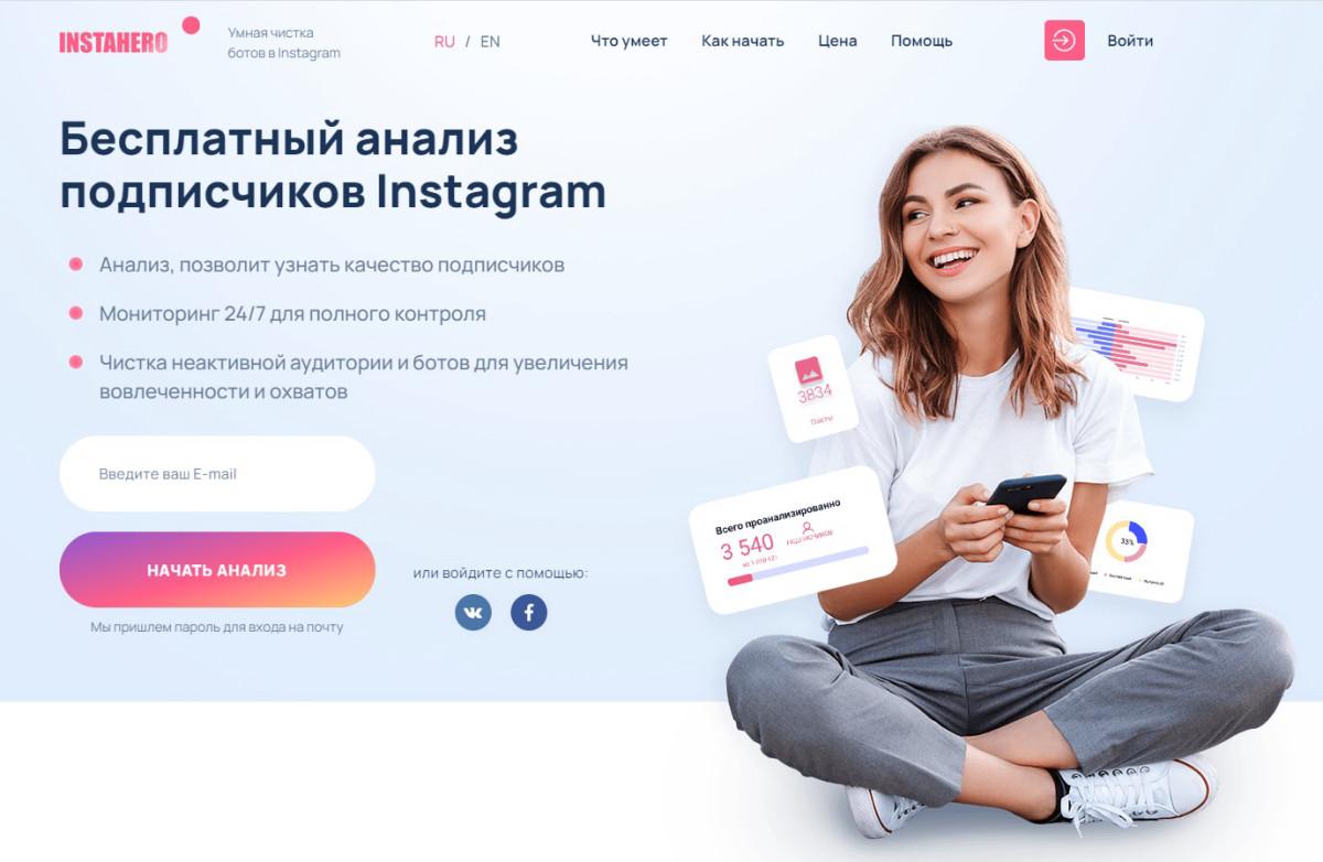 InstaHero – сервис анализа и очистки Инстаграм-аккаунта