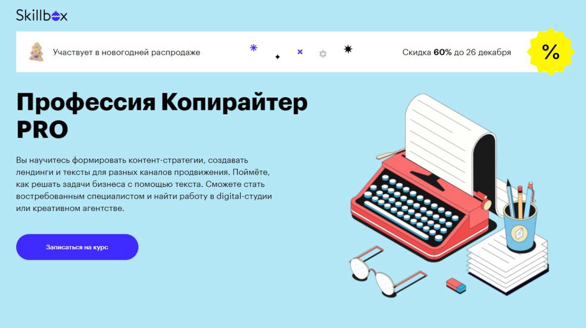 "Курс ""Профессия Копирайтер PRO"" от Skillbox"