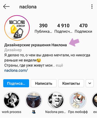 Имя страницы находится под фотографией профиля