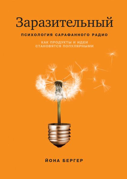 """Книга """"Заразительный. Психология сарафанного радио"""" –  о создании """"заразительного"""" контента."""