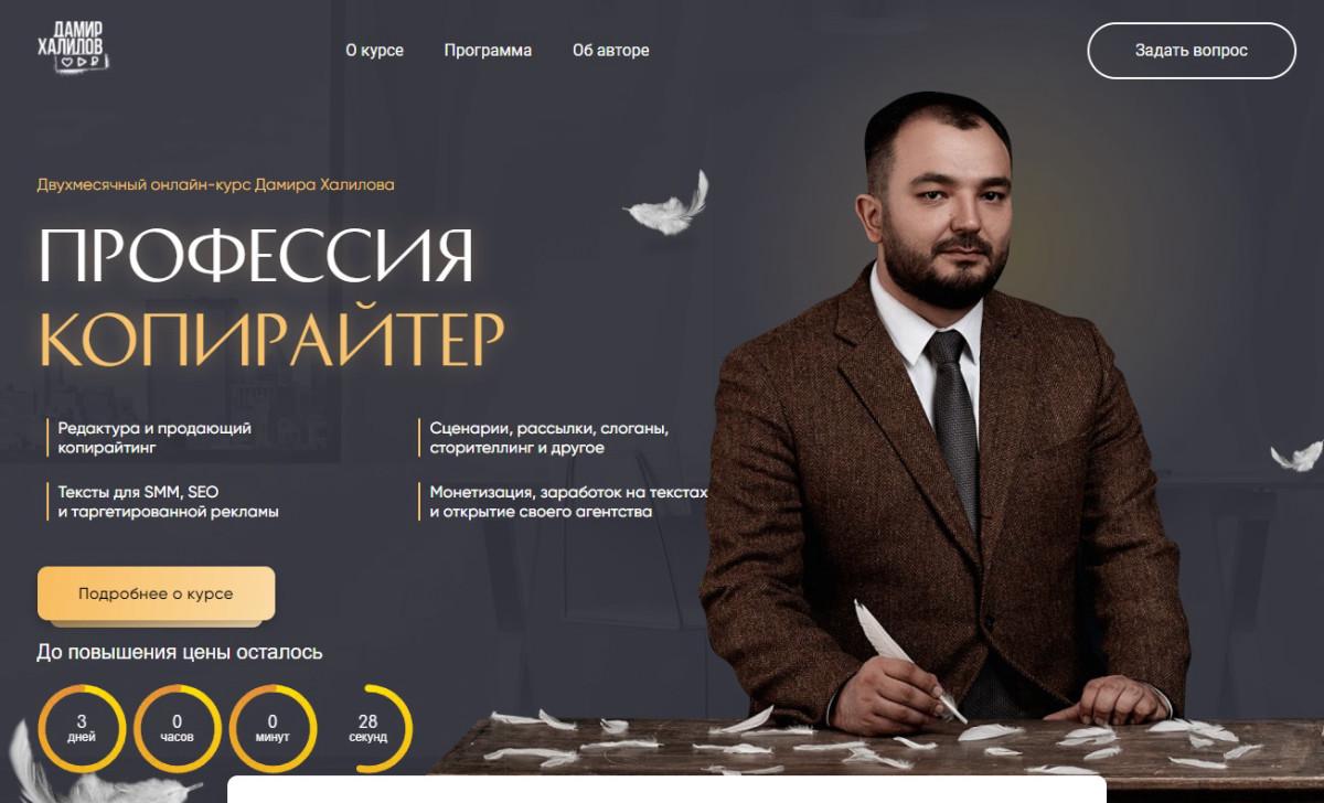 """Онлайн-курс """"Профессия копирайтер"""" от Дамира Халилова"""