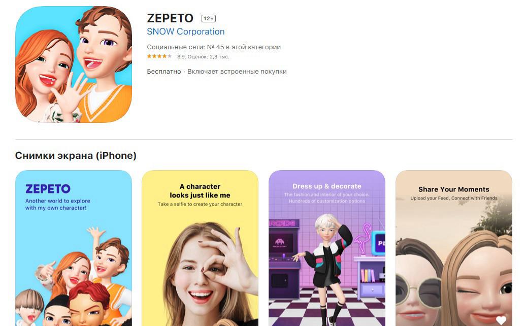 Приложение ZEPETO поможет создать персонажа похожего на Вас по фотографии