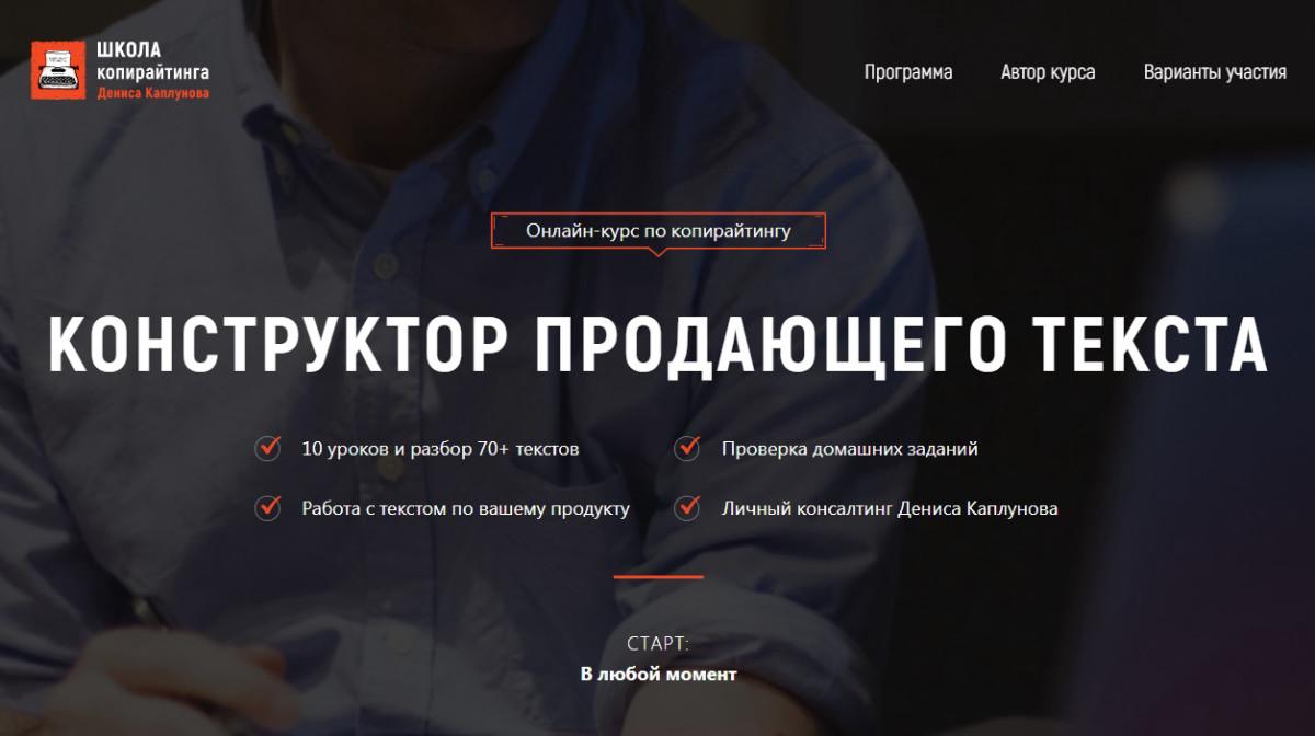 """Онлайн курс """"Конструктор продающего текста"""" от Дениса Каплунова"""