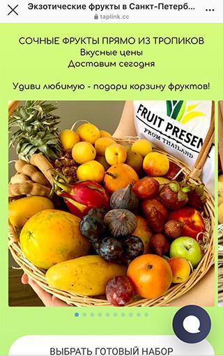 Пример мультиссылки фирмы по доставке экзотических фруктов