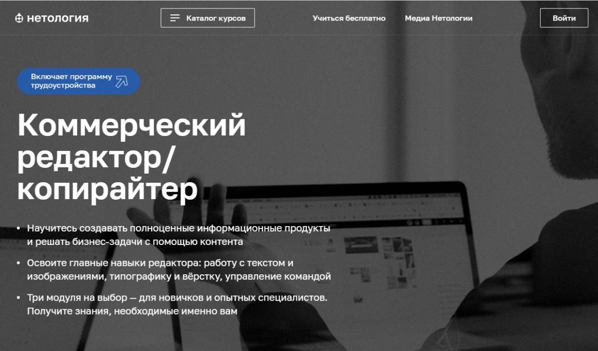 """Курс """"Коммерческий редактор/копирайтер"""" от Нетологии"""