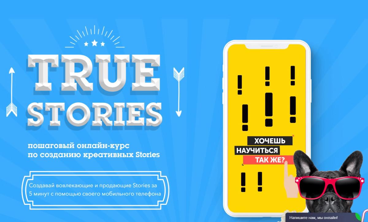 Онлайн-курс по созданию креативных Stories от toolicourse