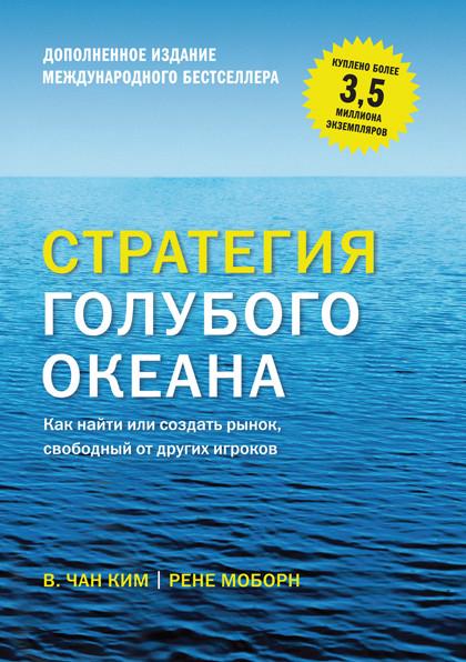 """Книга-бестселлер """"Стратегия голубого океана"""" позволяет по-новому посмотреть на конкурентную борьбу."""