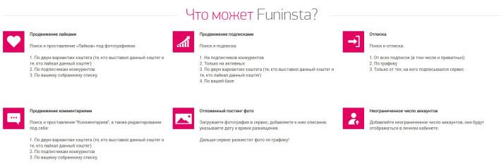 funinsta.ru - сервис для привлечения живых подписчиков в Инстаграм