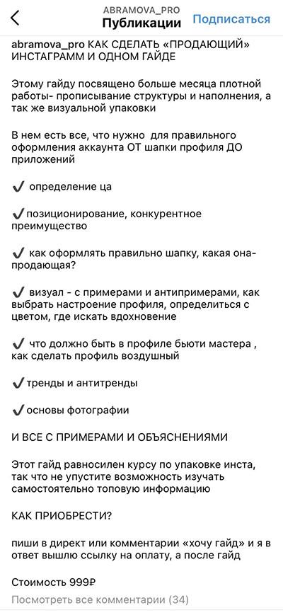 Пример текста публикации продвигаемого гайда в Инстаграм