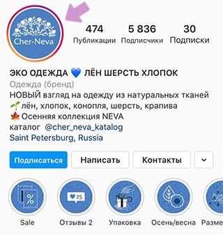 Пример аватарки для интернет-магазина одежды