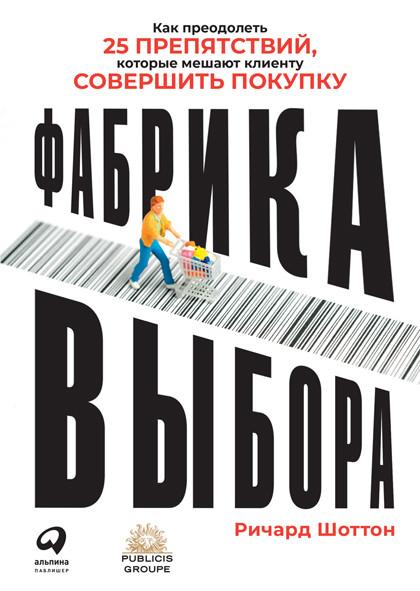 """Книга """"Фабрика выбора"""" - о 25 предубеждениях, мешающих человеку совершить покупку."""
