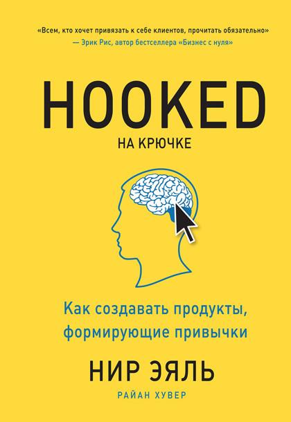 """Книга """"На крючке"""" – о создании продуктов, вызывающих привычку."""