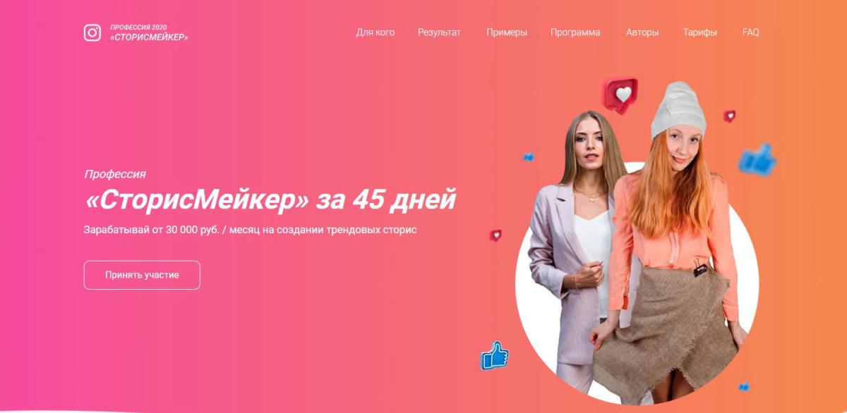 """Курс """"""""СторисМейкер"""" за 45 дней"""""""