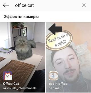 "Маска ""Office Cat"""