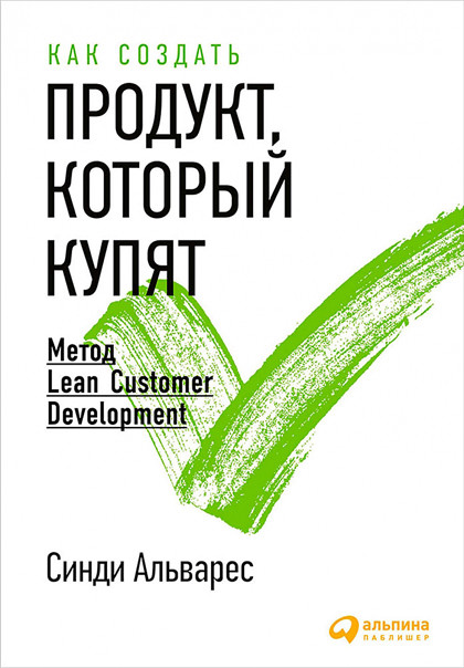 """Книга """"Как создать продукт, который купят"""" – о том, как создать продукт под выявленный запрос."""