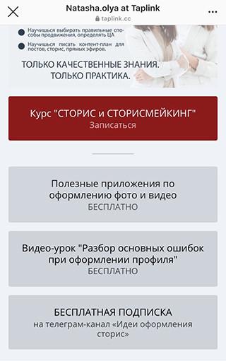 Пример ссылок на бесплатные инфо-продукты