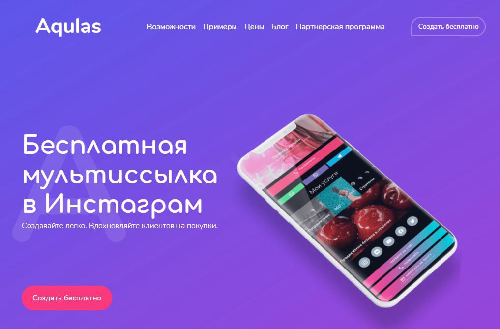 В онлайн-сервисе Aqulas можно бесплатно создать мультиссылку