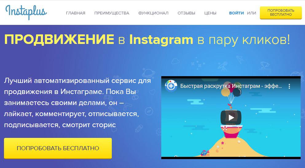 Instaplus – сервис продвижения в Instagram с функцией очистки Instagram профиля от ботов
