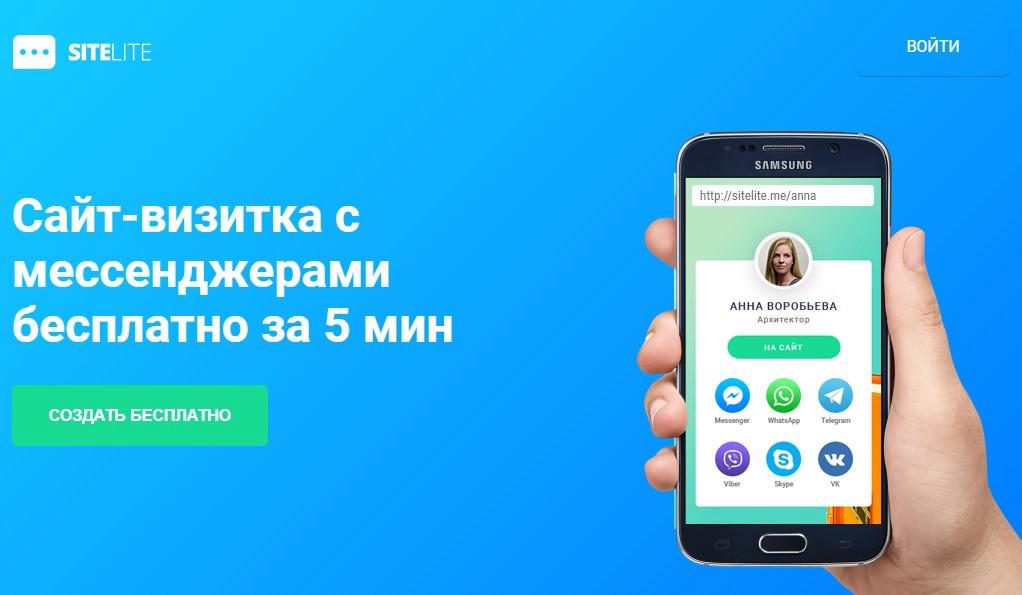 В сервисе Sitelite можно создать сайт-визитку за 5 минут