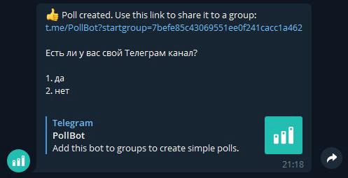 После создания опроса в PollBot остается отправить ссылку в нужную группу.
