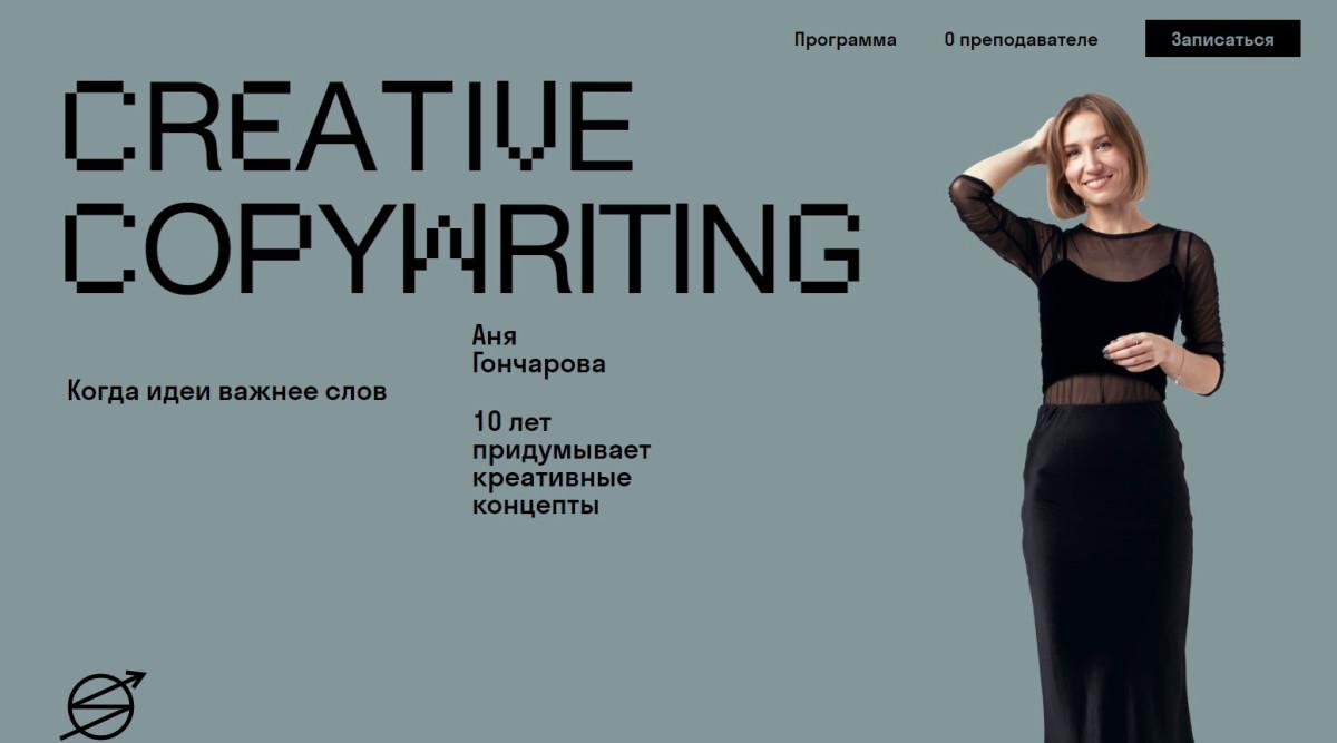 """Курс """"Creative copywriter"""""""