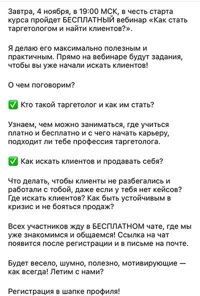 Пример анонса вебинара в Инстаграм