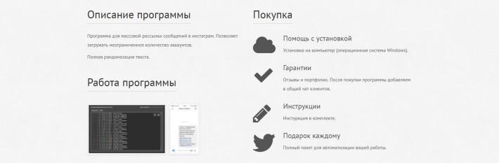 http://instadirect.win - программа для массовой рассылки сообщений в Инстаграм