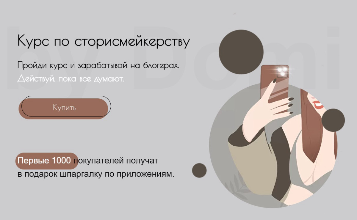 Курс по сторисмейкерству от bydomi.ru