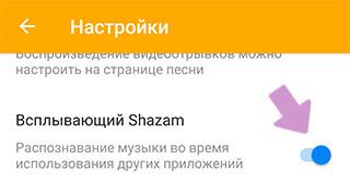 Библиотека -> Шестеренка -> Всплывающий Shazam