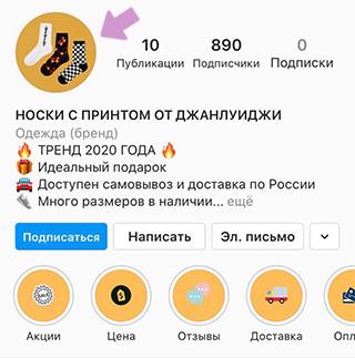 Пример аватарки для интернет-магазина носков