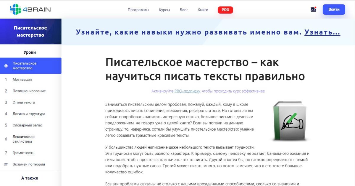 """Обучающая программа """"Писательское мастерство"""" от 4brain"""
