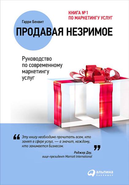 """Книга """"Продавая незримое"""" – для тех, кому нужны идеи для создания собственных маркетинговых решений."""