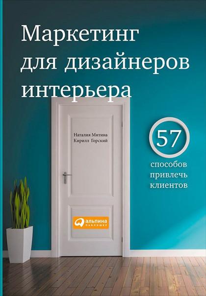 """""""Маркетинг для дизайнеров интерьера"""" – книга для дизайнеров и визуализаторов."""