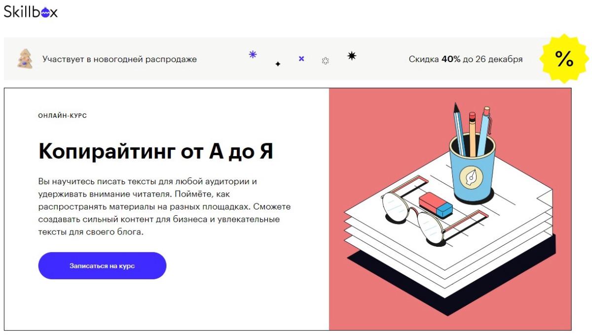 """Онлайн-курс """"Копирайтинг от А до Я"""" от Skillbox"""