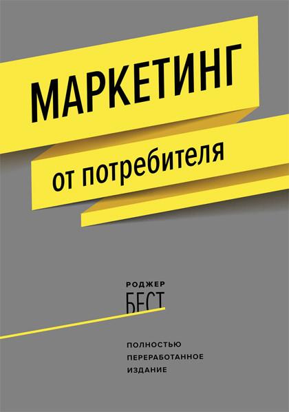 """Книга """"Маркетинг от потребителя"""""""