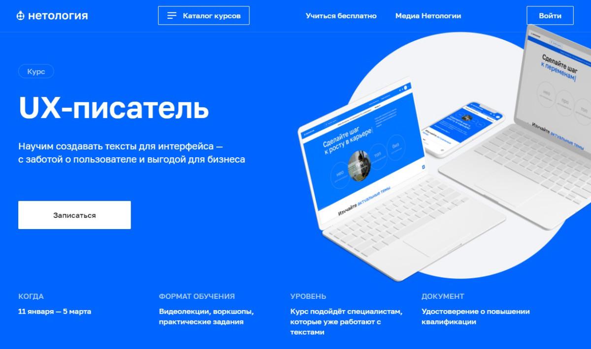 """Курс """"UX-писатель"""" от Нетологии"""