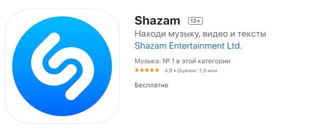 Приложение для распознавания музыки Shazam