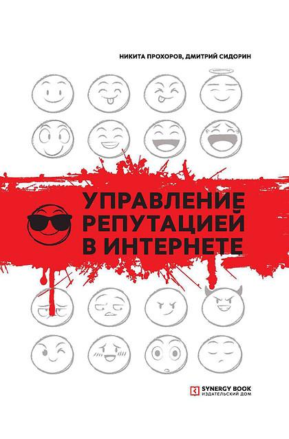 """Книга """"Управление репутацией в интернете"""""""