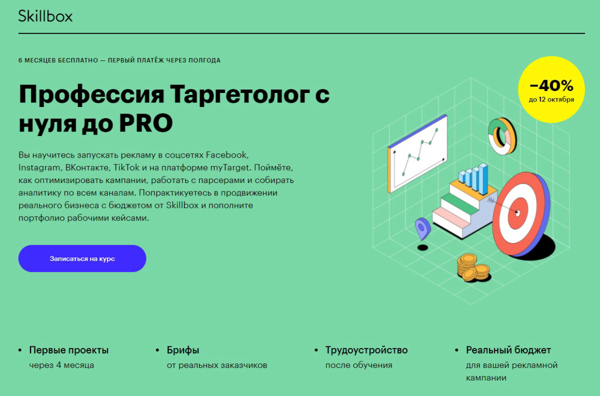 "Курс ""Профессия Таргетолог с нуля до PRO"" от Skillbox"