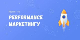 Курсы по Performance-маркетингу
