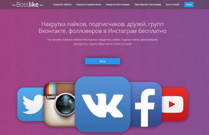 Bosslike - бесплатный сервис для накрутки лайков, подписчиков, комментариев