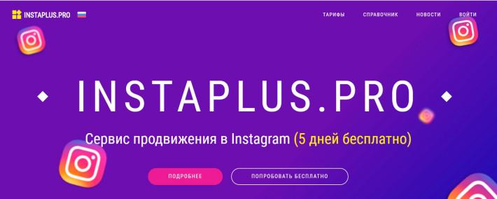 Instaplus.pro – новая версия сервиса Instaplus для продвижения в Инстаграм