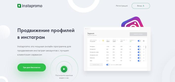 Сервис Instapromo - продвижение профилей в Инстаграм